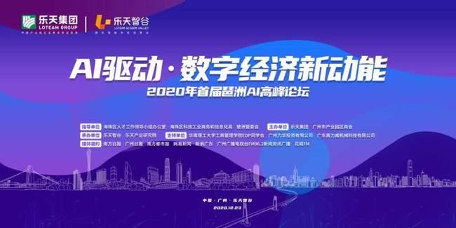 AI驱动数字经济新动能:2020首届AI高峰论坛即将举行