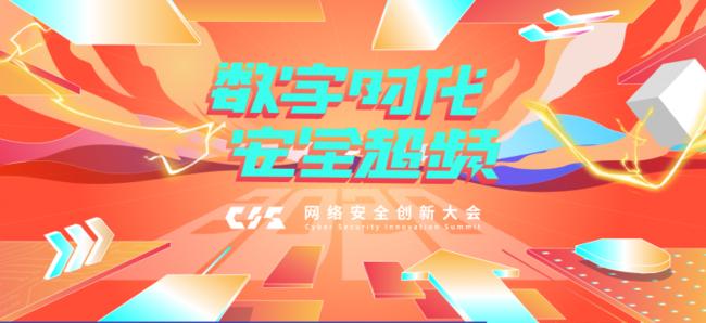 12月29—30日 天威诚信加CIS 2020网络安全创新大会