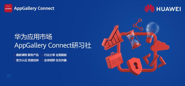 四重增长:华为应用市场AppGallery Connect获客转化方法探究