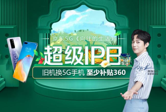 京东组局!联合厂商、三大运营商推出国内首个5G超级IP日