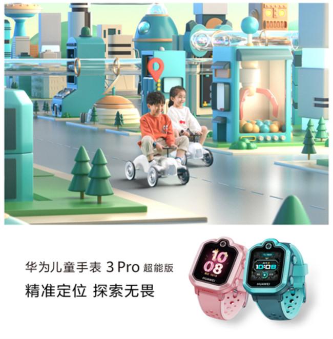 华为儿童手表3Pro超能版,九重AI定位,儿童安全防护随身利器