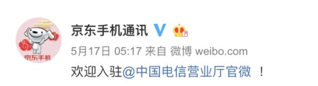 充话费查流量更方便 中国电信入驻京东小程序开放平台