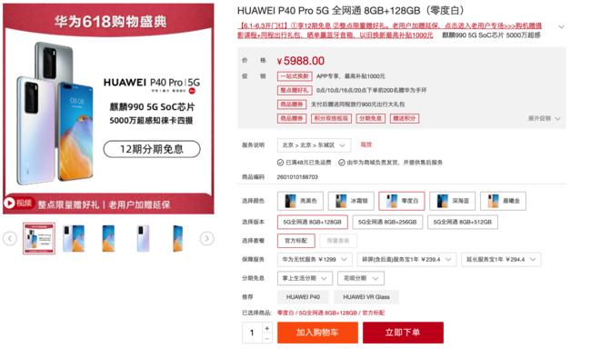 618开门红华为优惠空前:最高节省千元,多款5G手机分期购优惠