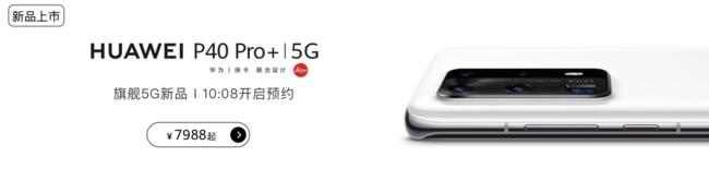 华为P40 Pro+ 6月6日开售 手机影像新顶端依旧是华为