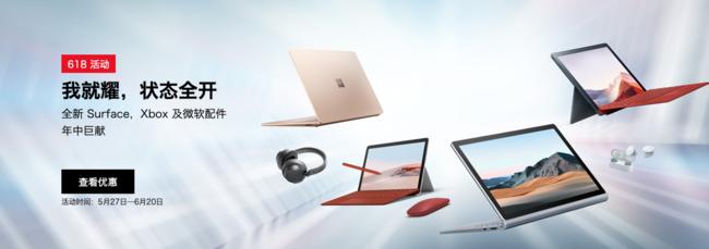 微软商城618开启 Surface Go2新品上市 全系产品优惠来袭