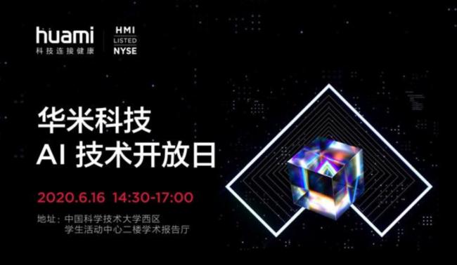 携手中科大,华米科技将开启AI技术开放日,专家阵容空前豪华