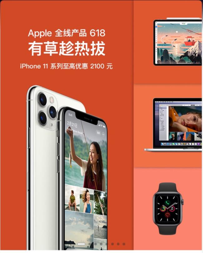 京东618狂欢继续 Apple品牌日iPhone 8 Plus仅需3599元