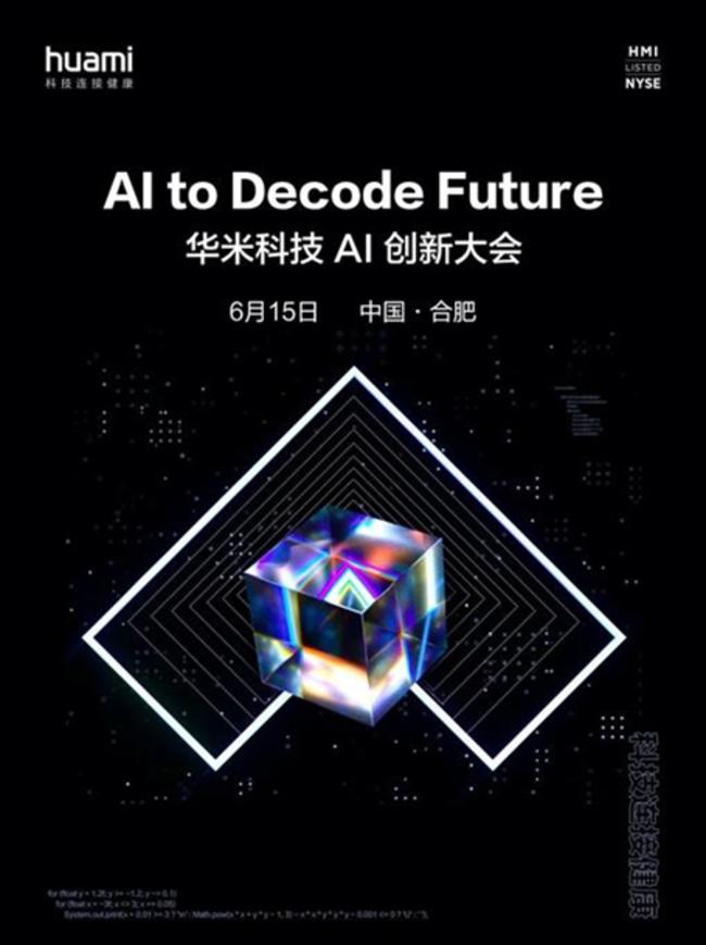 华米科技AI创新大会公布三大新技术,或将登陆下代小米手环