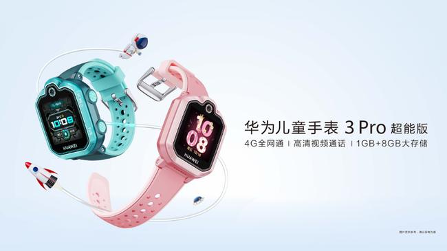 618家长都在问的华为儿童手表3pro超能版,究竟好在哪?