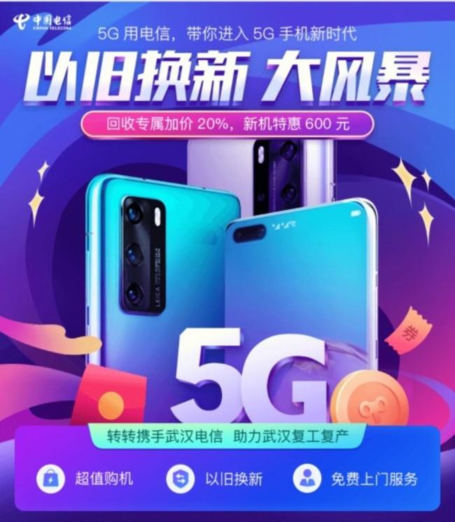 转转与武汉电信深入合作:市民以旧换新5G手机享专属补贴