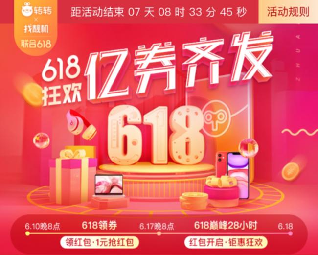 华为P40 Pro+一机难求?转转&找靓机联合618大促买手机更省钱!