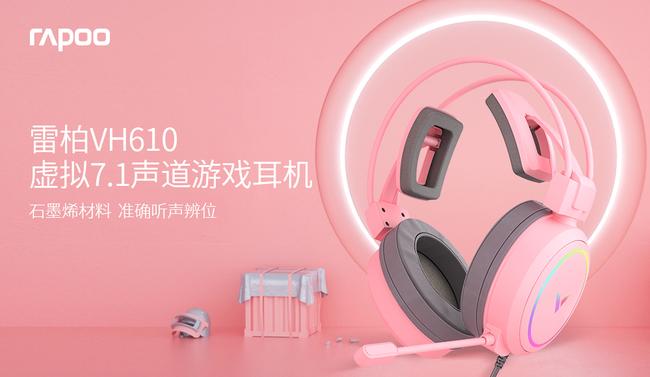 【免费试用】雷柏(Rapoo)VH610游戏耳机