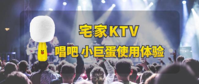 KTV不开门,在家也要唱起来——唱吧 小巨蛋开箱测评