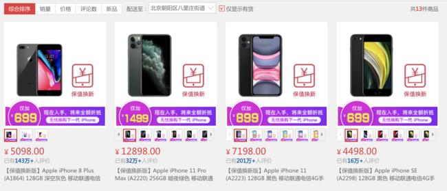 iPhone又双叒降价了!京东iPhone 11 Pro低至6899元起