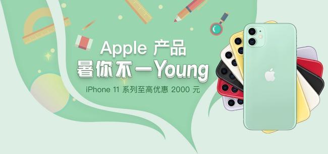 京东iPhone11系列大降价:领券至高减2000元,iPhone11仅4599元