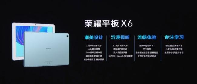最强入门级平板 荣耀平板X6上手体验