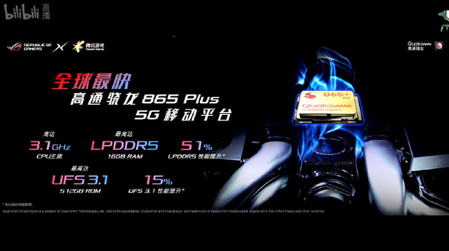 骁龙865+加持 ROG游戏手机3正式发布 3999起