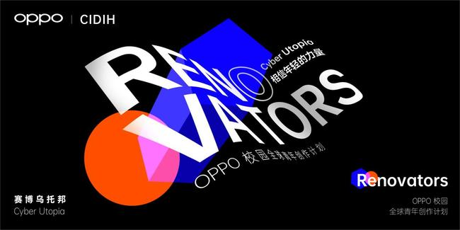 OPPO校园 Renovators全球青年创作计划 2020年度收官!