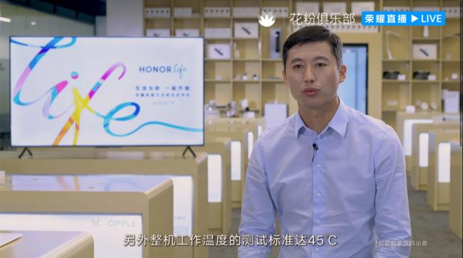 荣耀智慧屏发布一周年 首次官方形式直播拆机 见证大屏标杆品质