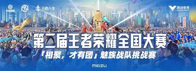 魅族电竞举办王者荣耀比赛 夺冠享5台魅族17以及全年披萨免单