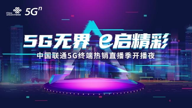 中国联通5G终端热销直播季开播夜震撼登场