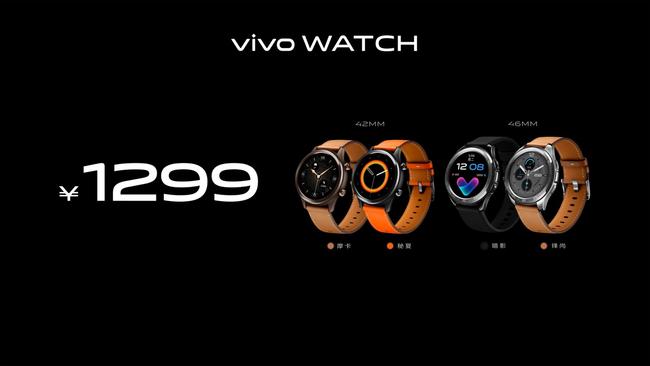 全天候运动健康+超长续航 vivo WATCH发布 售价1299元