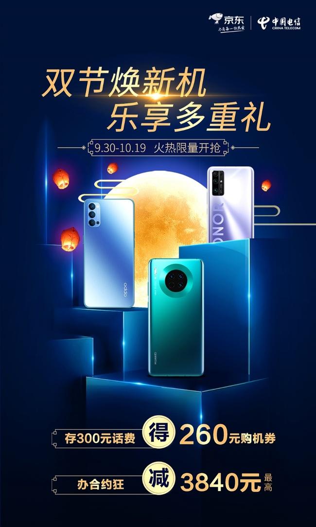 京东携手中国电信为国庆献礼 爆款5G手机至高直降3840元
