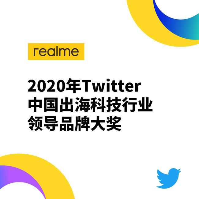 realme上榜Twitter 2020年中国出海科技行业领导品牌