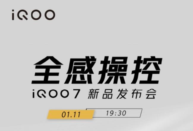 """""""全感操控""""逼真体验:iQOO 7确认搭载双路线性马达"""
