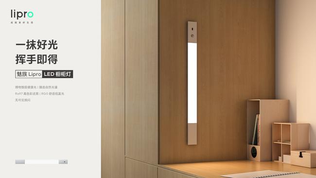 科技圈灯厂亮相 魅族Lipro智能家居发布首期健康照明系列
