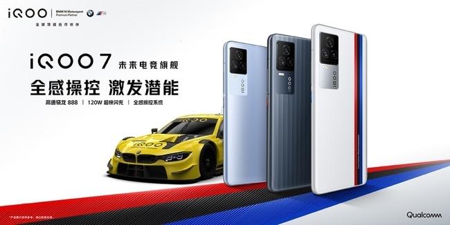 横屏性能旗舰iQOO 7预售开启:售价3798元起