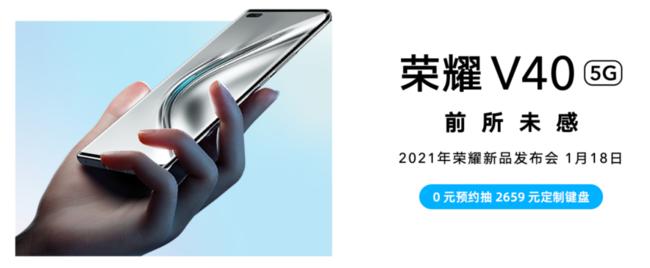 官宣:荣耀V40加持300Hz触控采样率,屏幕素质创新高