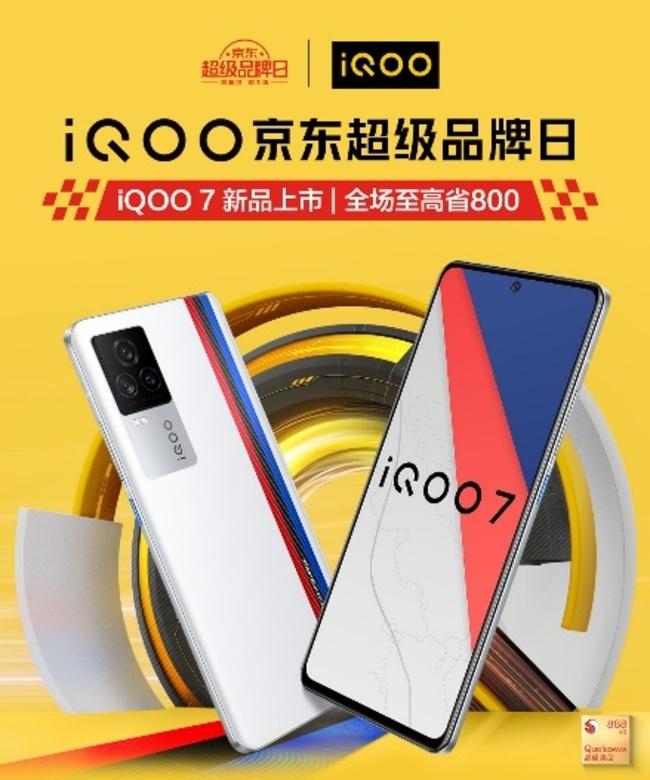 iQOO京东超级品牌日来袭,iQOO 7/vivo X60系列新品现货抢购