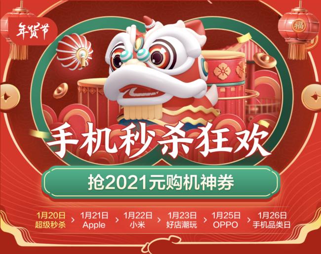 """腊八""""抱""""大寒,京东年货节让你的手机更""""粥""""全"""