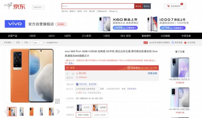 """京东年货节vivo X60 Pro+,派发多重好礼温暖每一个""""原年人"""""""
