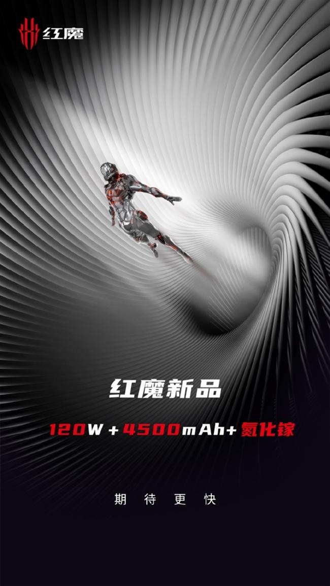努比亚红魔新机曝光 120W充电骁龙888
