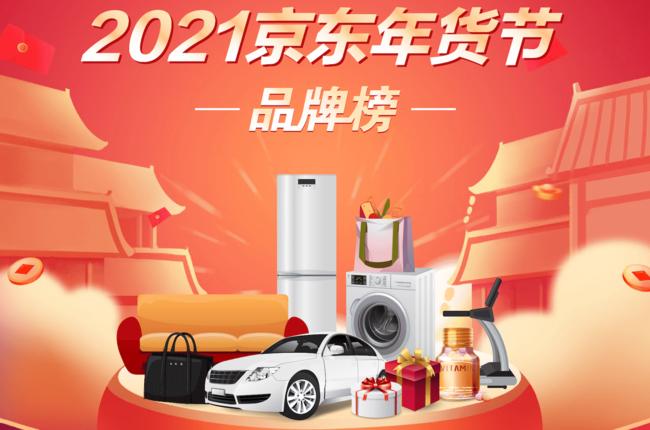 """2021京东年货节品牌榜出炉,一键get新年换新机的""""正确姿势"""""""