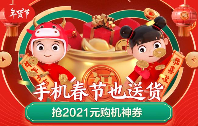新年不打烊春节也送货 京东年货节2021元购机神券每天限量抢