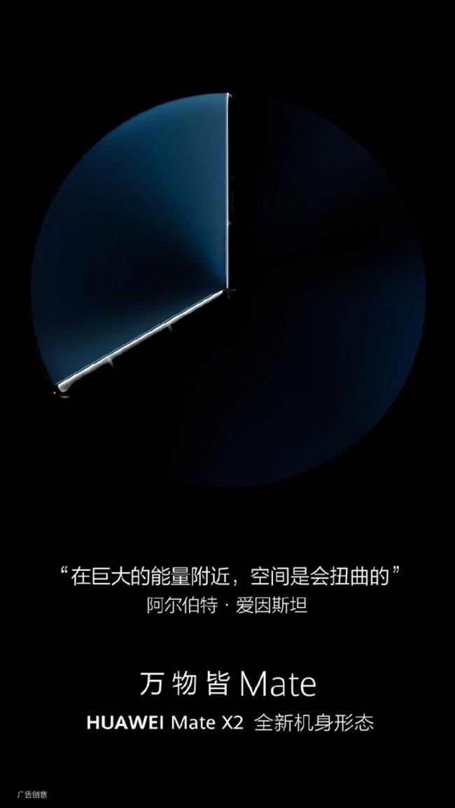 华为折叠屏新机官宣 2月22日正式亮相