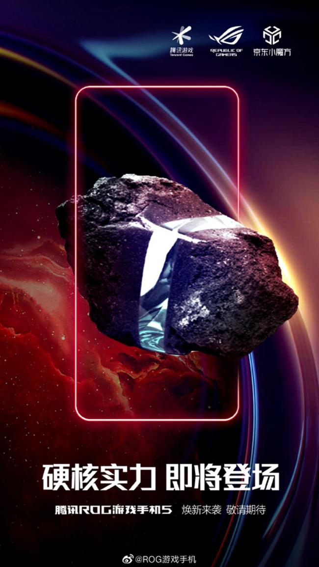 ROG游戏手机5定档3月10日 拥有6000mAh超大电池