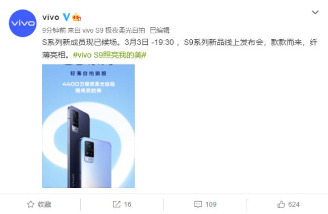 下周见!自拍新品vivo S9三大卖点官宣