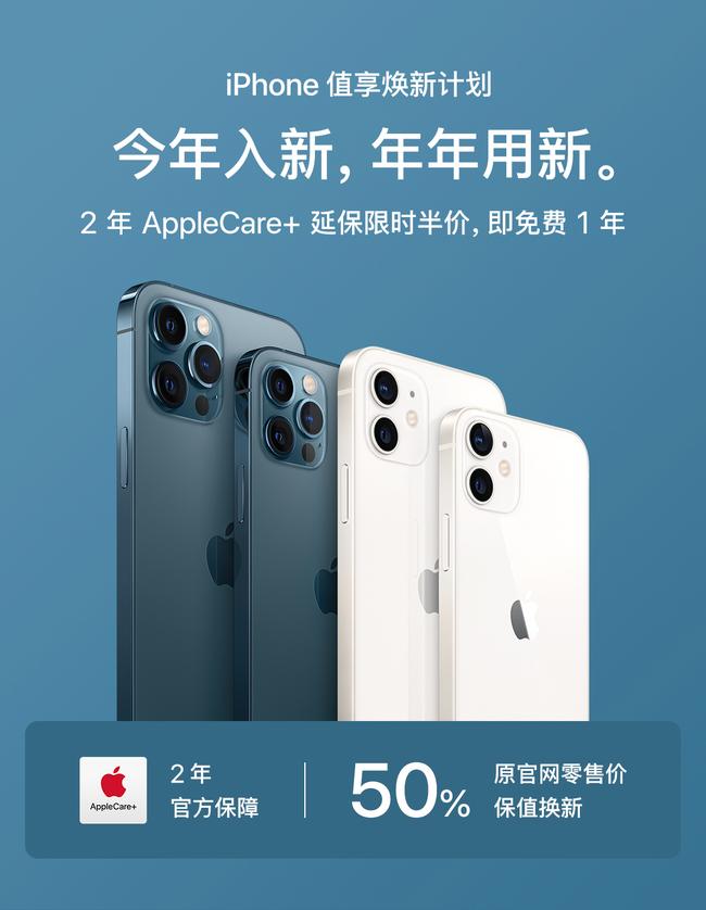 iPhone 12系列值享焕新限时享半价,京东助你无忧换新机
