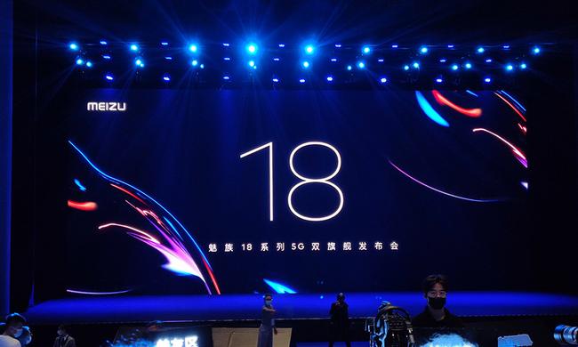 魅族18系列正式发布 全系骁龙888/4399元起售