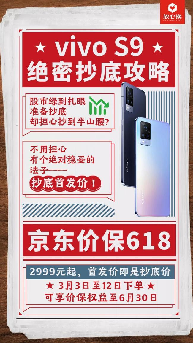 """堪称自拍""""标杆"""",vivo S9系列正式发布京东同步开启预售"""