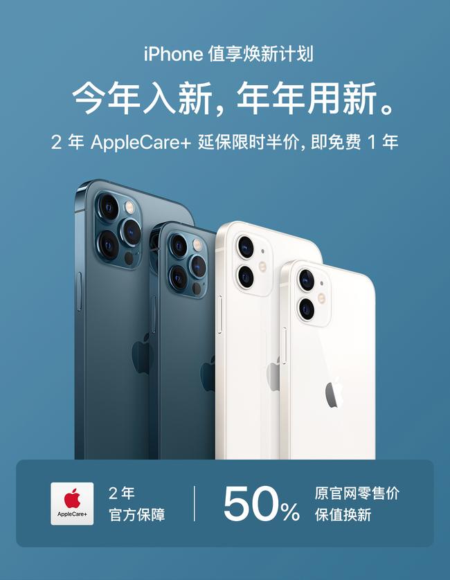 买iPhone12加入京东值享焕新 年年用新更省心