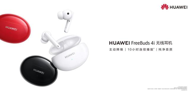 五百元以内TWS耳机能有多强大?华为FreeBuds 4i为你展示