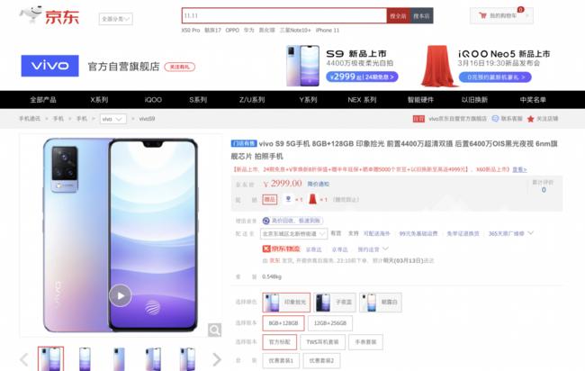 时尚代表轻装上阵vivo S9首销,京东V享焕新至高8折保值