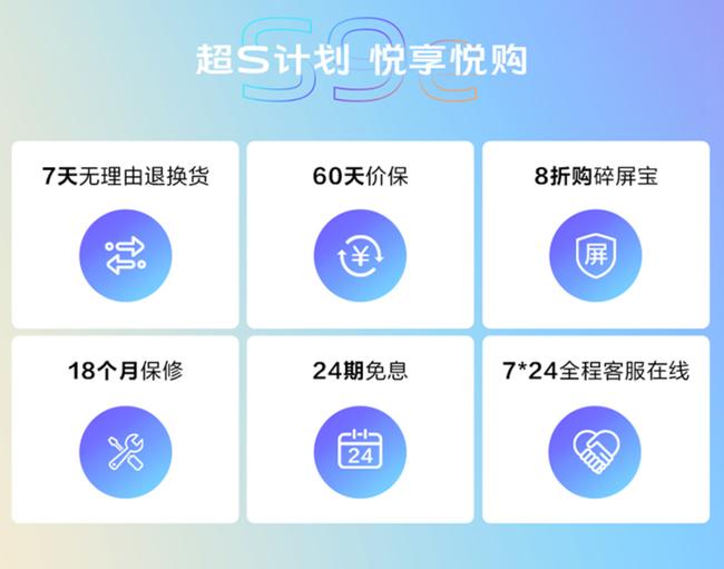 高颜值自拍手机 vivo S9e年轻人的选择,vivo S9e京东开启预售