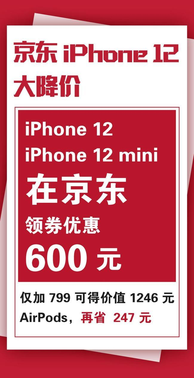 疯狂优惠600元!京东iPhone 12、iPhone 12 mini大放价