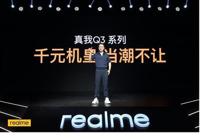 999元起!realme真我Q3系列发布,千元机皇当潮不让